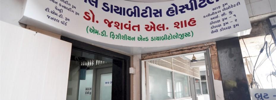 Sonal Hospital Entrance